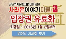 군위역사문화재현테마공원 사라온이야기마을 입장권 유료화 시행일 : 2016년 1월 2일부터 입장료 자세히 보기